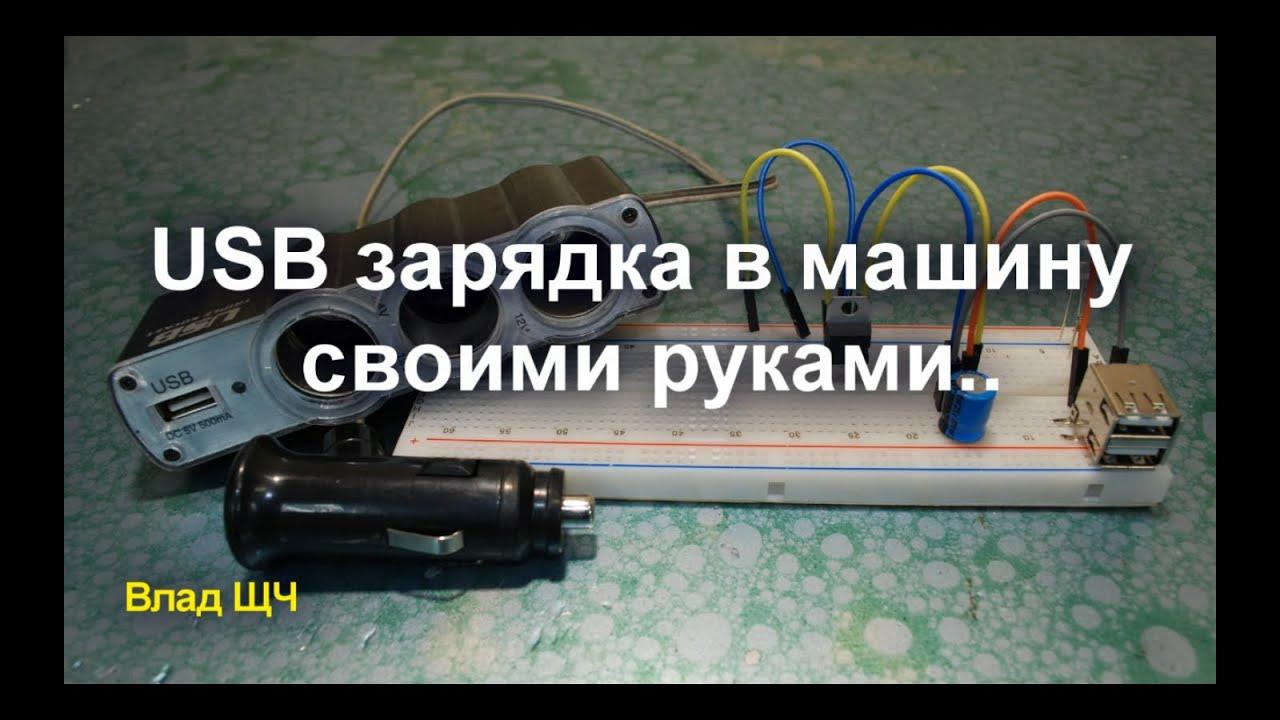Как сделать зарядку для телефона от автомобильного аккумулятора