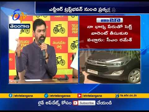 AP TDP MP CM Ramesh Press Meet | Over Income Tax Raids