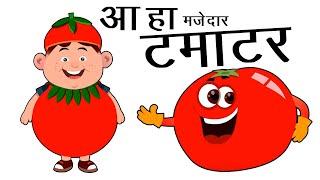 आ हा टमाटर बड़ा मजेदार Aaha Tamatar Bada Mazedar I Hindi Rhymes For Children | Hindi Poem