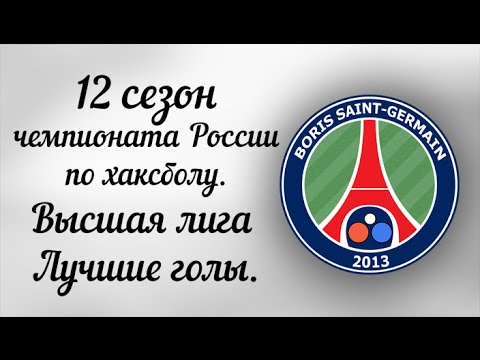 Boris Saint-Germain. 12 сезон.