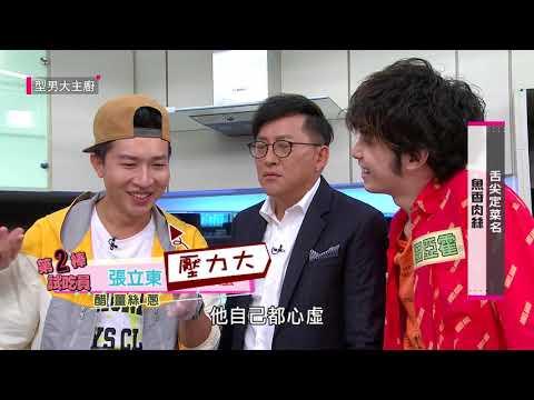 台綜-型男大主廚-20190826 穿西裝做菜好帥!!詹姆士變身詹帥