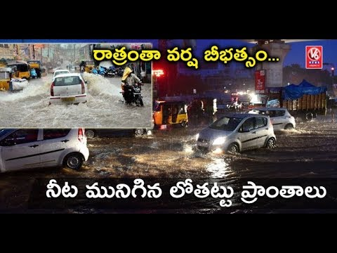 Weather Report: Heavy Rains Lashes Hyderabad City | V6 News