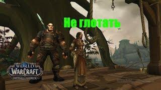 World of Warcraft. Задание - Не глотать