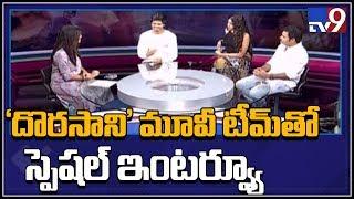 Dorasani Movie Team Exclusive Interview II Anand Deverakonda II Shivatmika Rajashekar  - TV9