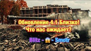 Обновление 4.1 WoT Blitz - Bat Chat 25 t, Нерф Т49, Ивент - [WoT: Blitz]