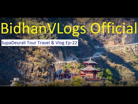 सुपादेउराली मन्दिर|| Mid-west Nepal SupaDeurali Tour || Travel & Vlog Ep-22 ||  BIdhanVlogs Official