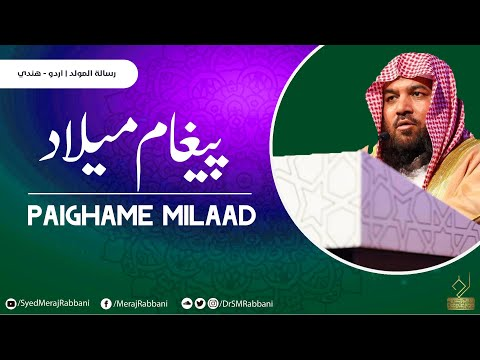 Peghame Milaad | Sk. Syed Meraj Rabbani | New | 2015 video