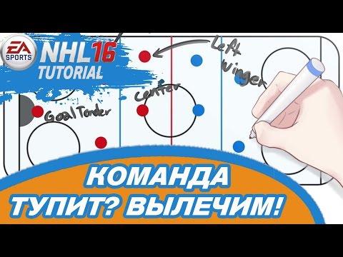 NHL 16 | ТУПИТ КОМАНДА? ВЫЛЕЧИМ | Обучалка по стратегии