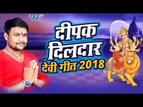 2018 का स्पेशल सबसे सुपरहिट देवीगीत भोजपुरी - Deepak Dildar New Devigeet Jukebox Videos Song