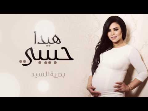 download lagu Badria Essaied - Hayda Habebi Exclusive   2017  بدرية السيد - هيدا حبيبي حصريأ gratis