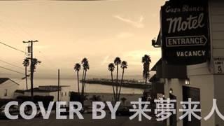 DANCE/浜田省吾   Cover by 来夢来人