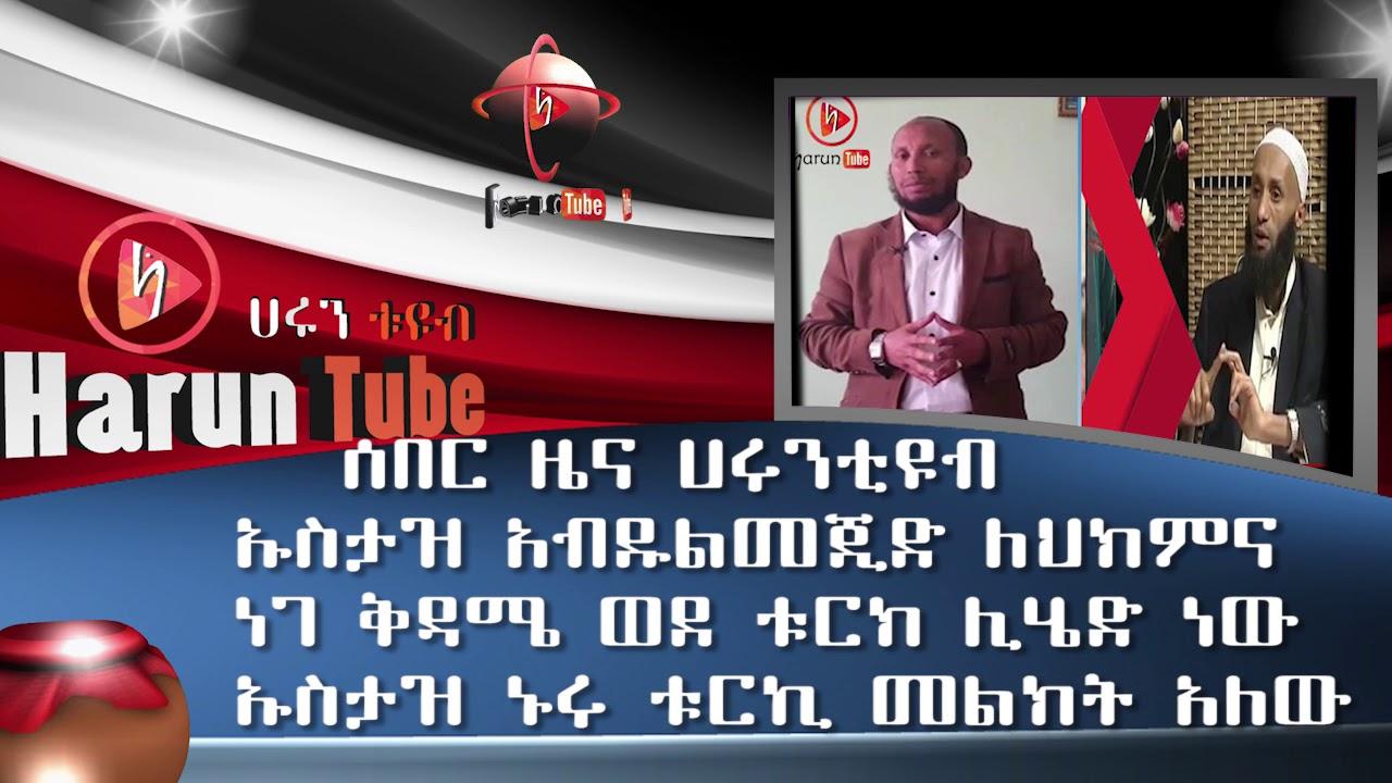BREAKING NEWS! Ustaz Abdulmejid on his way to Turkey