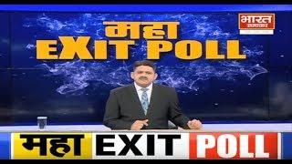 #ExitPollWithBSTV  : महा एग्जिट पोल : सबसे सटीक EXIT POLL भारत समाचार पर