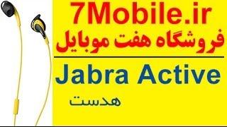 7Mobile.ir | خريد قيمت فروش هندزفري بلوتوث Jabra active