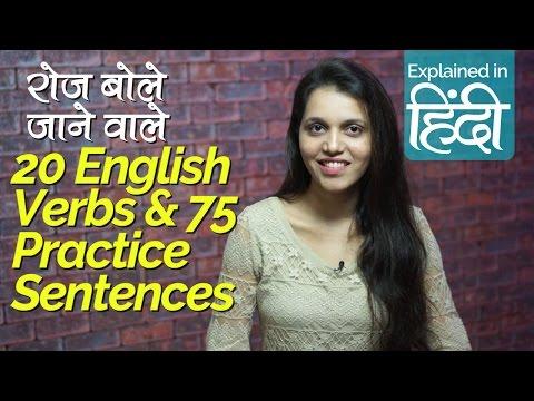 Learn English Grammar in Hindi for beginners - English Speaking के 20 ज़रूरी Verbs &  Sentences