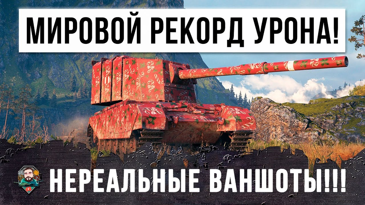 НОВЫЙ МИРОВОЙ РЕКОРД УРОНА! НЕВЕРОЯТНЫЕ ФУГАСНЫЕ ВАНШОТЫ WORLD OF TANKS!!!