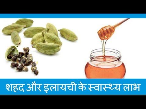 शहद और इलायची के स्वास्थ्य लाभ | Health benefits of honey and cardamom