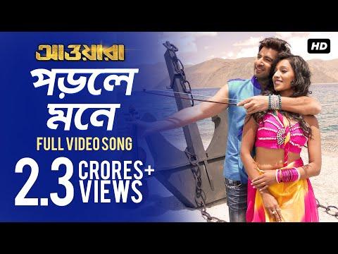 Porle Mone | Awara | Jeet | Sayantika | Jeet Gannguli | Bengali | 2012