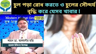 Healthy | Hair & Skin care | How to Get Rid of Hair Fall Naturally | How to Grow Hair Fast Naturally