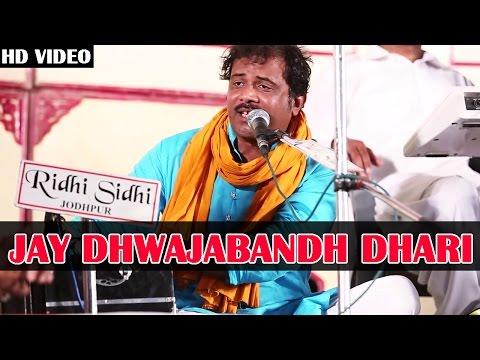 Rajasthani Live 2015 | 'jay Dhwajabandh Dhari' | Baba Ramdevji Bhajan | New Marwadi Video Songs video