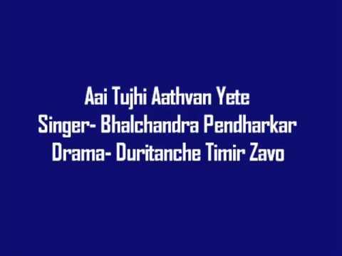 Aai Tujhi Aathvan Yete Marathi  Bhalchandra Pendharkar Duritanche...