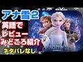英語【アナと雪の女王2】 「英語で」映画レビュー(ネタバレなし) Frozen 2 Review