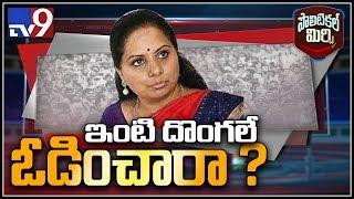 Political Mirchi: కవిత ఓటమికి కారణం ప్రజాగ్రహం కాదా?