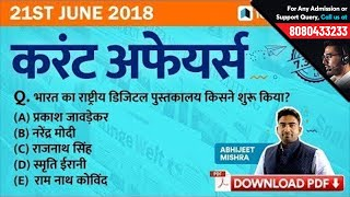 7:30PM | 21st June Current Affairs - Daily Current Affairs Quiz | GK in Hindi by Testbook.com