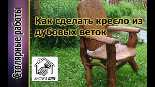 DIY-Chair in rustic-style with their hands / Кресло  из дубовых веток в рустикальном стиле.