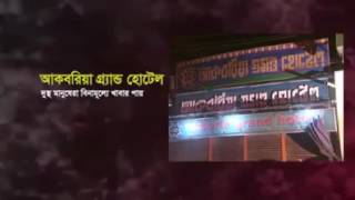 Download Akboria Grand Hotel Bogra 3Gp Mp4