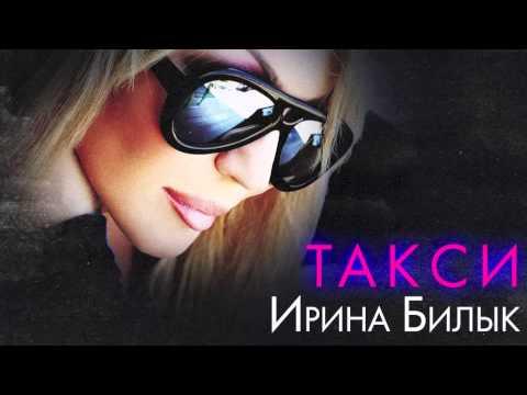 ИРИНА БИЛЫК - ТАКСИ [OFFICIAL AUDIO]