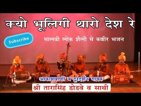 Real kabir bhajan-kyo bhuligi tharo desh re deewani by tarasingh...
