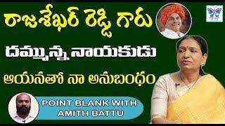రాజశేఖర్ రెడ్డి గారు దమ్మున్న నాయకుడు | DK Aruna About YS Rajashekar Reddy | Congress | Myra Media