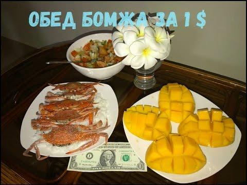 Обед бомжа за 1$ КАМБОДЖА