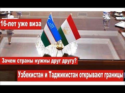 Узбекистан и Таджикистан открывают границы. Зачем страны нужны друг другу?
