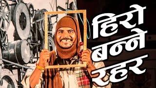 हिरो बन्ने रहर || Nepali Comedy Clip