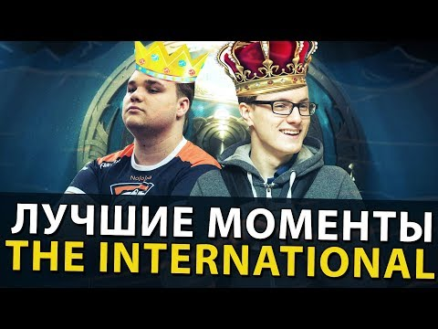 ЛУЧШИЕ МОМЕНТЫ THE INTERNATIONAL 2017 | ГРУППОВАЯ СТАДИЯ