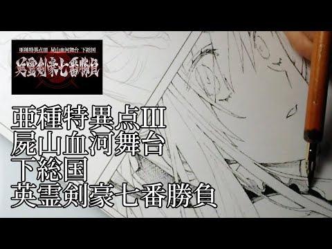 【作画動画】Fate/Grand Order『亜種特異点III 屍山血河舞台 下総国 英霊剣豪七番勝負』コミカライズ (01月29日 22:15 / 10 users)