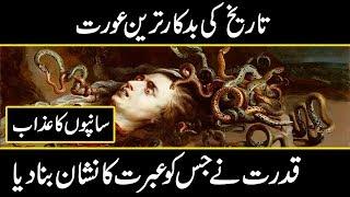 History of medusa | Urdu Discovery