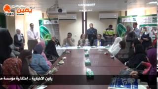 يقين احتفالية مؤسسة مصر الخير  الشفاء لمرضي تغير مفصل الركبه