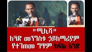 New funny | Ethiopian Comedy | Artist Fekadu Kebede