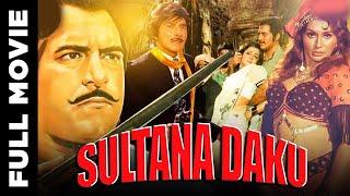SULTANA DAKU Dara Singh Helen Ajit Padma Khanna