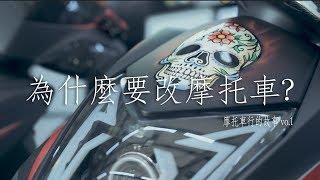 為什麼要改摩托車? -  摩托車行的故事 vol.1