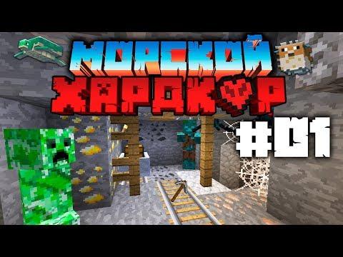 МАЙНКРАФТ ЛП МОРСКОЙ ХАРДКОР — ШАХТЫ ЗЛО! #01 (Minecraft 1.13)