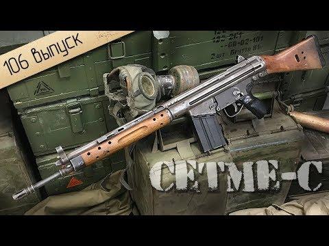 Автоматическая винтовка CETME Mod C. История создания, детальный обзор, модификации и неполная разборка оружия