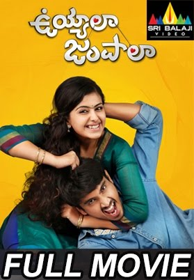 Uyyala Jampala telugu Movie