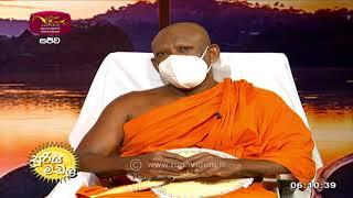 Suriya Madala   2021-09- 26  Rupavahini