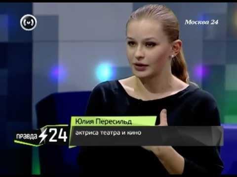"""Правда 24"": Актриса Юлия Пересильд"