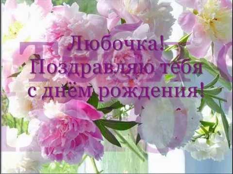 С днем рождения любонька открытки 75