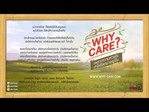 La Ong Fong - กินข้าวยัง (Official 'Why Care?' Audio by Malee and Spicy Disc) | spicydisc.com